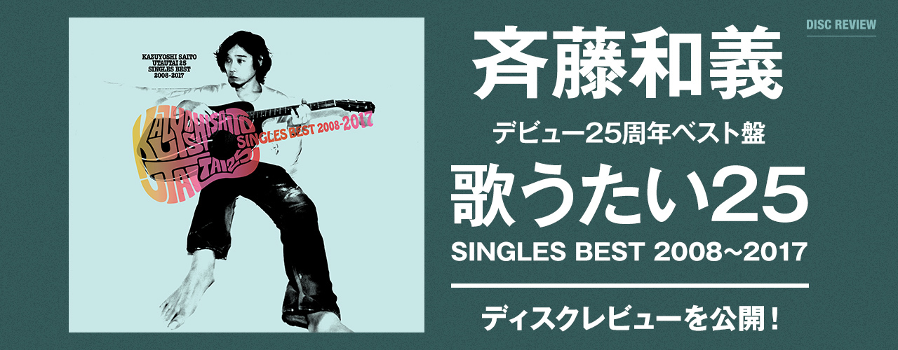 【PC】DISC REVIEW07 斉藤和義「歌うたい25 SINGLES BEST 2008~2017」