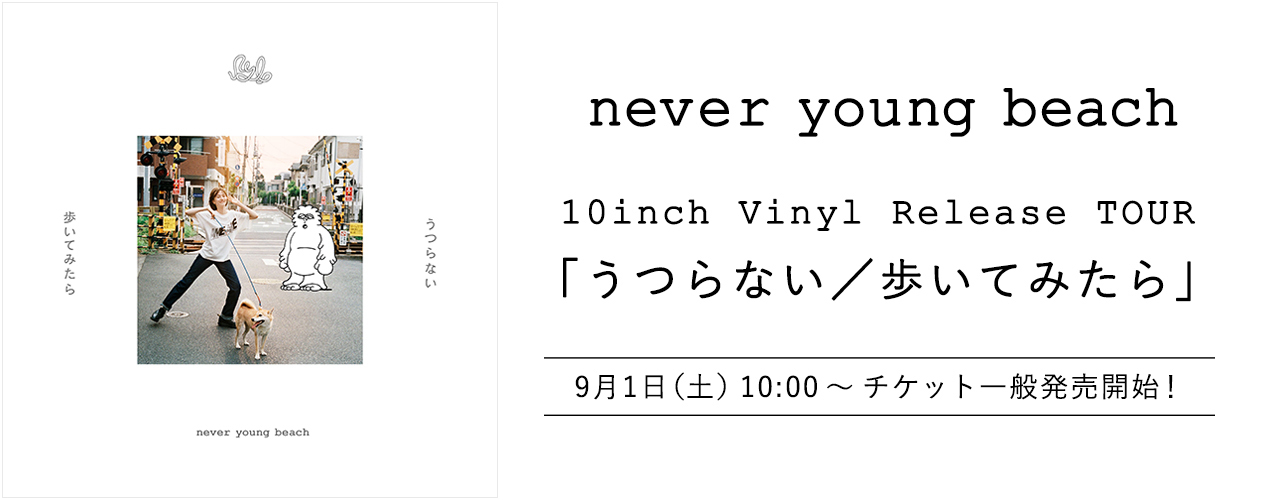 【PC】TICKET04 never young beach