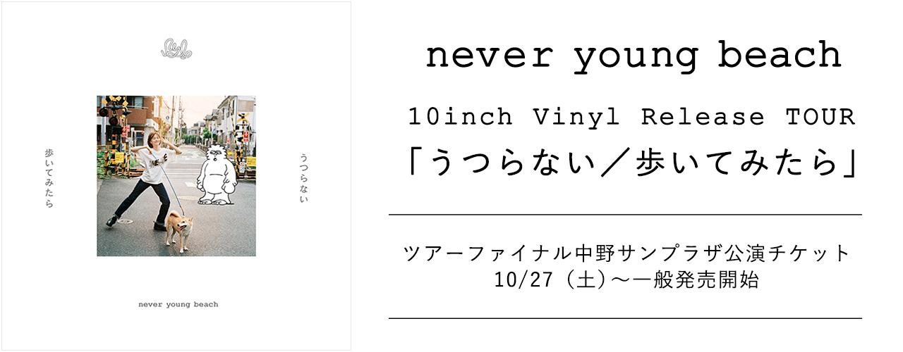 【PC】TICKET09 never young beach(中野)