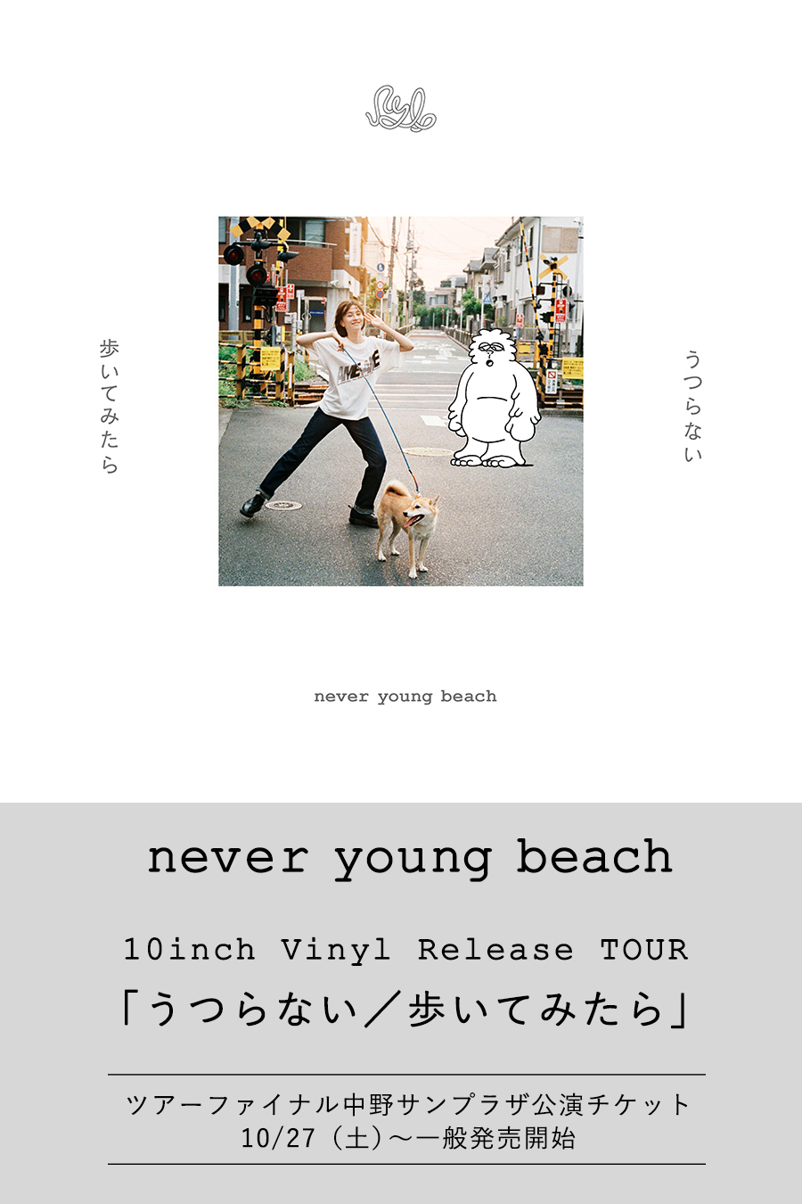 【SP】TICKET09 never young beach(中野)