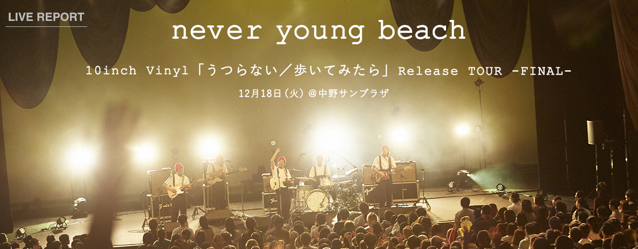 【PC】LIVE REPORT11 never young beach