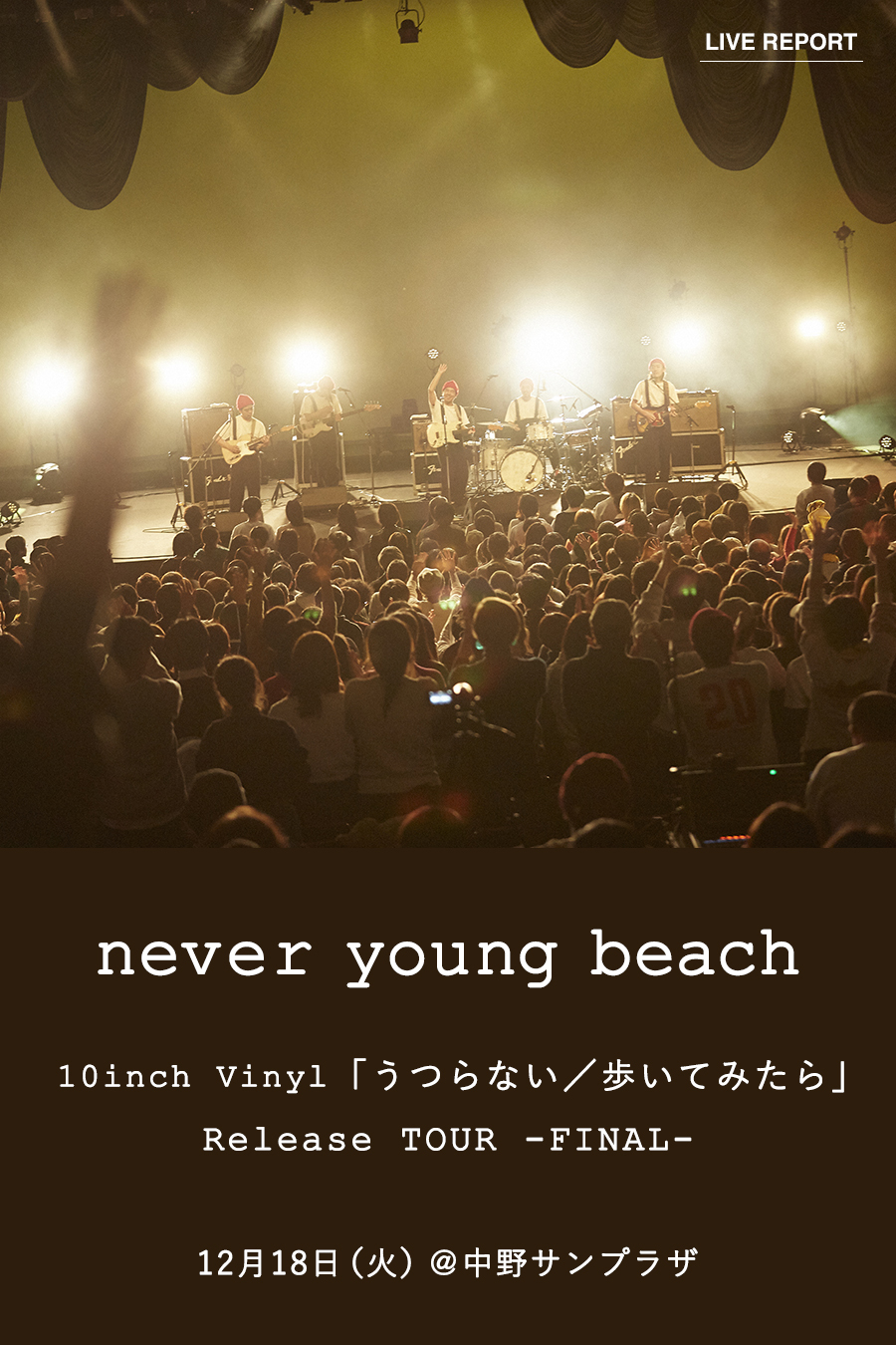 【SP】LIVE REPORT11 never young beach
