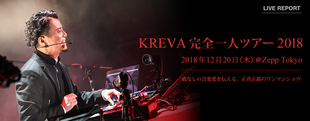 【PC】LIVE REPORT12 KREVA