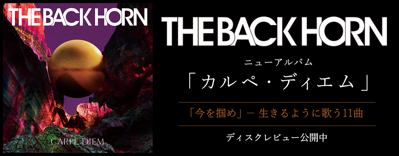 【PC】DR51 THE BACK HORN