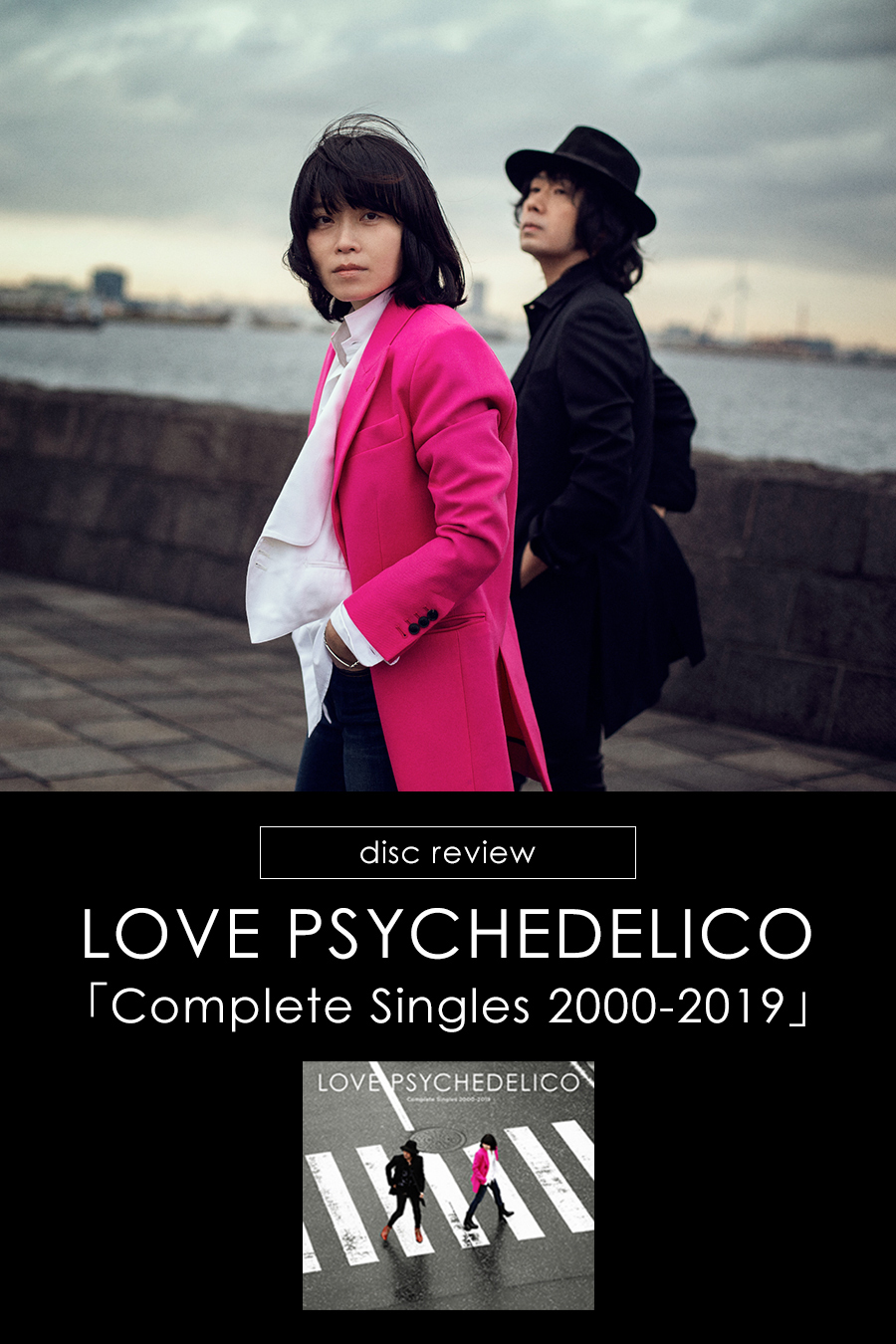 【SP】DR59 LOVE PSYCHEDELICO